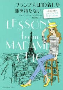 フランス人は10着しか服を持たない コミック版 ファッション&ビューティ編