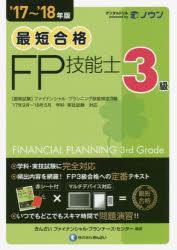 最短合格3級FP技能士 '17〜'18年版
