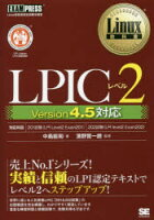 LPICレベル2Linux技術者認定試験学習書