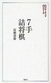 7手詰将棋 実戦の勝率が上がる202問