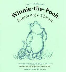 クマのプーさん原作と原画の世界 A.A.ミルンのお話とE.H.シェパードの絵