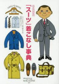 「スーツ」着こなし事典 永久保存版 シャツ&タイ、靴、鞄などの情報もたっぷり!