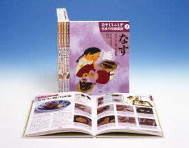 おもしろふしぎ日本の伝統食材 1 全5巻