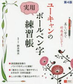 ユーキャンの実用ボールペン字練習帳