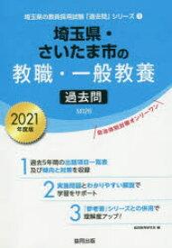 '21 埼玉県・さいたま 教職・一般教養