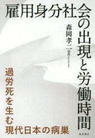 雇用身分社会の出現と労働時間 過労死を生む現代日本の病巣