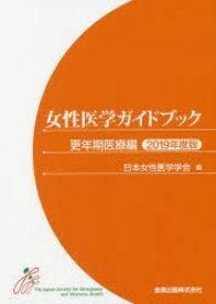 女性医学ガイドブック 更年期医療編2019年度版