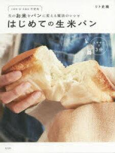 はじめての生米パン 生のお米をパンに変える魔法のレシピ 小麦粉・卵・乳製品不使用