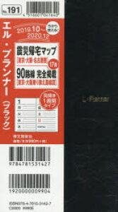 2020年版 191.エル・プランナーペン差し付