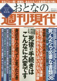 おとなの週刊現代 完全保存版 Vol.1(2019)