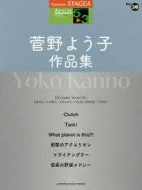 楽譜 菅野よう子作品集 5〜3級