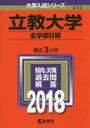 立教大学 全学部日程 2018年版