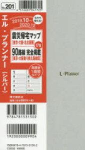 2020年版 201.エル・プランナーペン差し付