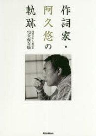 作詞家・阿久悠の軌跡 没後10年・生誕80年 完全保存版