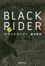 ブラックライダー 上巻