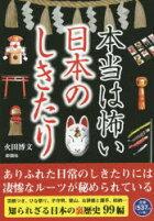 本当は怖い日本のしきたり羽根つき、子守唄、結納…秘められた凄惨なルーツ