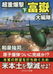 超重爆撃「富嶽」大編隊 長編戦記シミュレーション・ノベル 下