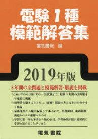 電験1種模範解答集 2019年版