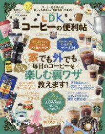 LDKコーヒーの便利帖 〔2019〕