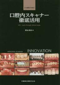 31症例から学ぶ口腔内スキャナー徹底活用