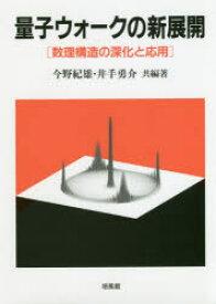 量子ウォークの新展開 数理構造の深化と応用
