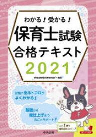 わかる!受かる!保育士試験合格テキスト 2021