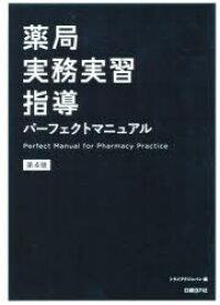 薬局実務実習指導パーフェクトマニュアル