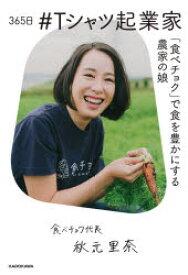 365日#Tシャツ起業家 「食べチョク」で食を豊かにする農家の娘
