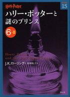 ハリー・ポッターと謎のプリンス6-2