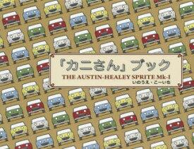 「カニさん」ブック THE AUSTIN-HEALEY SPRITE Mk‐1