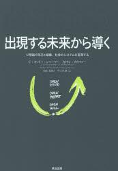 出現する未来から導く U理論で自己と組織、社会のシステムを変革する