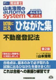 山本浩司のautoma system試験に出るひながた集不動産登記法 司法書士