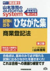 山本浩司のautoma system試験に出るひながた集商業登記法 司法書士