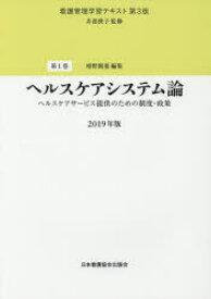看護管理学習テキスト 第1巻