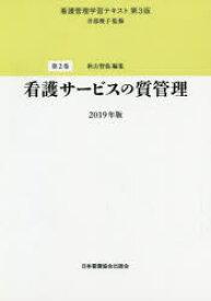 看護管理学習テキスト 第2巻
