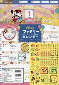 '22 ディズニーファミリーカレンダー