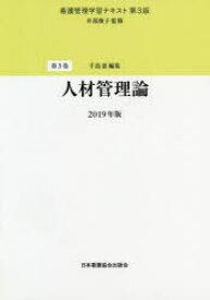 看護管理学習テキスト 第3巻