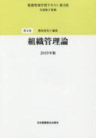 看護管理学習テキスト 第4巻