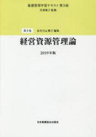 看護管理学習テキスト 第5巻