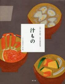 全集伝え継ぐ日本の家庭料理 〔5〕