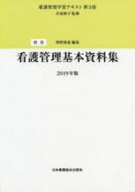 看護管理学習テキスト 別巻〔2019年版〕