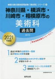 '21 神奈川県・横浜市・川崎市 美術科