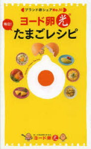 ヨード卵光 毎日!たまごレシピ ブランド卵シェアNo.1!