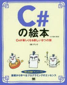 C#の絵本 C#が楽しくなる新しい9つの扉