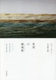 希望の鎮魂歌(レクイエム) ホロコースト第二世代が訪れた広島、長崎、福島