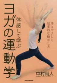 体感して学ぶヨガの運動学 体にやさしく効率的な動かし方