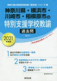 '21 神奈川県・横浜 特別支援学校教諭