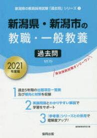 '21 新潟県・新潟市の教職・一般教養過