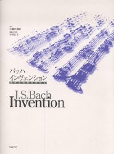 バッハインヴェンション 分析と演奏の手引き