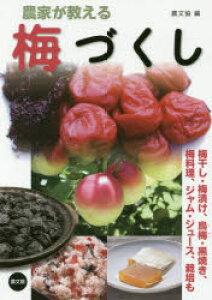 農家が教える梅づくし 梅干し・梅漬け、烏梅・黒焼き、梅料理、ジャム・ジュース、栽培も